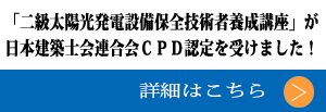 CPD認定のご案内